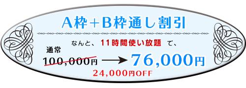 A枠+B枠通し割引: 76,000円