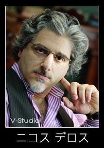 Vスタジオ モデル ニコスデロス