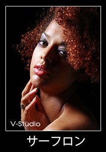 Vスタジオ モデル サーフロン